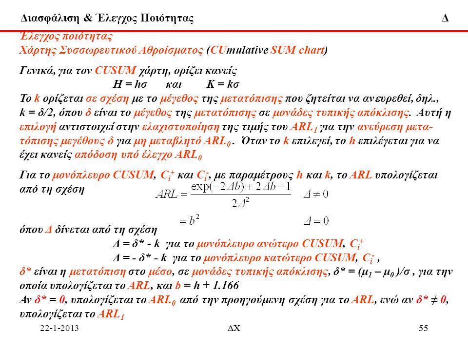 Διασφάλιση & Έλεγχος Ποιότητας Δ 22-1-2013ΔΧ55ΔΧ55 Έλεγχος ποιότητας Χάρτης Συσσωρευτικού Αθροίσματος (CUmulative SUM chart) Γενικά, για τον CUSUM χάρ