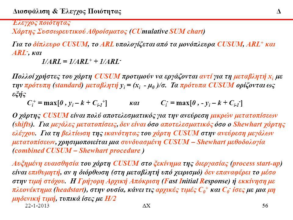 Διασφάλιση & Έλεγχος Ποιότητας Δ 22-1-2013ΔΧ56ΔΧ56 Έλεγχος ποιότητας Χάρτης Συσσωρευτικού Αθροίσματος (CUmulative SUM chart) Για το δίπλευρο CUSUM, το