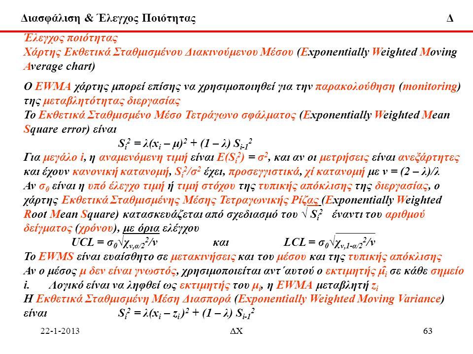 Διασφάλιση & Έλεγχος Ποιότητας Δ 22-1-2013ΔΧ63ΔΧ63 Έλεγχος ποιότητας Χάρτης Εκθετικά Σταθμισμένου Διακινούμενου Μέσου (Εxponentially Weighted Moving A