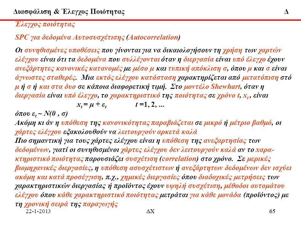 Διασφάλιση & Έλεγχος Ποιότητας Δ 22-1-2013ΔΧ65ΔΧ65 Έλεγχος ποιότητας SPC για δεδομένα Αυτοσυσχέτισης (Autocorrelation) Oι συνηθισμένες υποθέσεις που γ