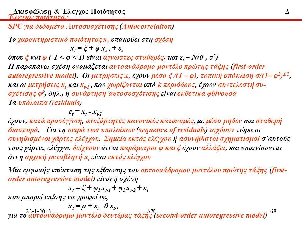 Διασφάλιση & Έλεγχος Ποιότητας Δ Έλεγχος ποιότητας SPC για δεδομένα Αυτοσυσχέτισης (Autocorrelation) Το χαρακτηριστικό ποιότητας x t υπακούει στη σχέσ