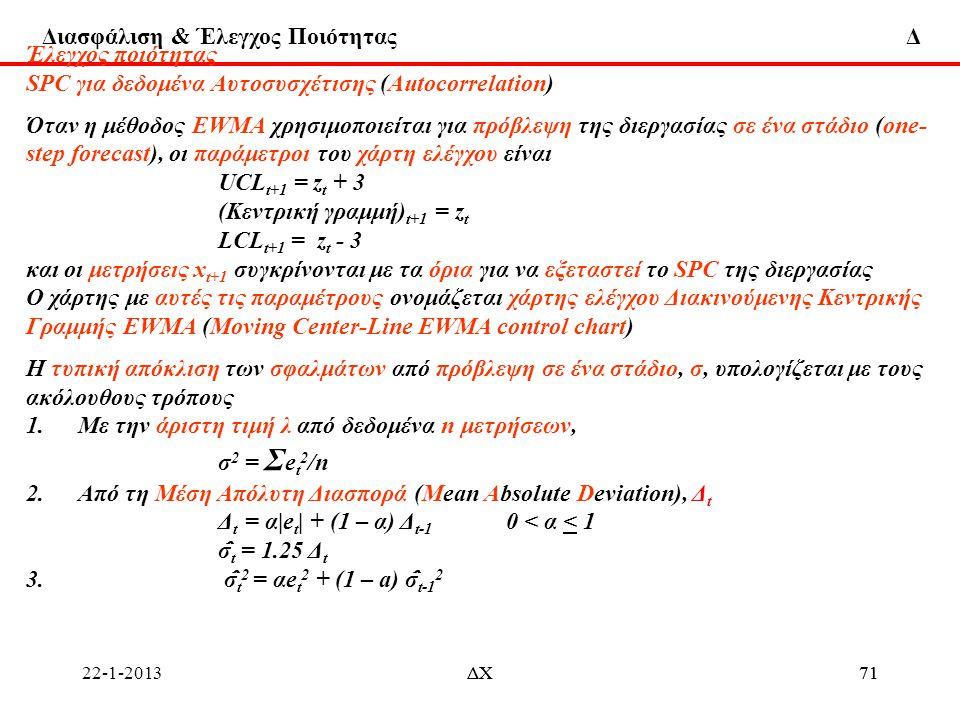 Διασφάλιση & Έλεγχος Ποιότητας Δ 22-1-2013ΔΧ71ΔΧ71 Έλεγχος ποιότητας SPC για δεδομένα Αυτοσυσχέτισης (Autocorrelation) Όταν η μέθοδος EWMA χρησιμοποιε