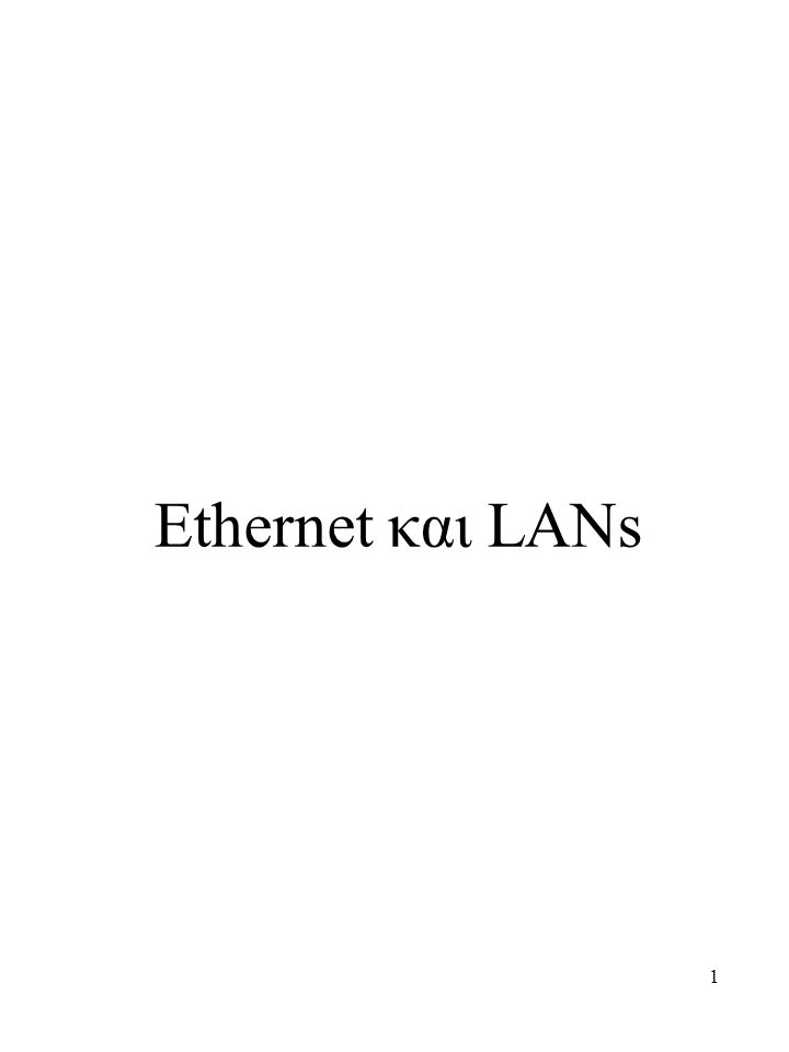 1 Ethernet και LANs