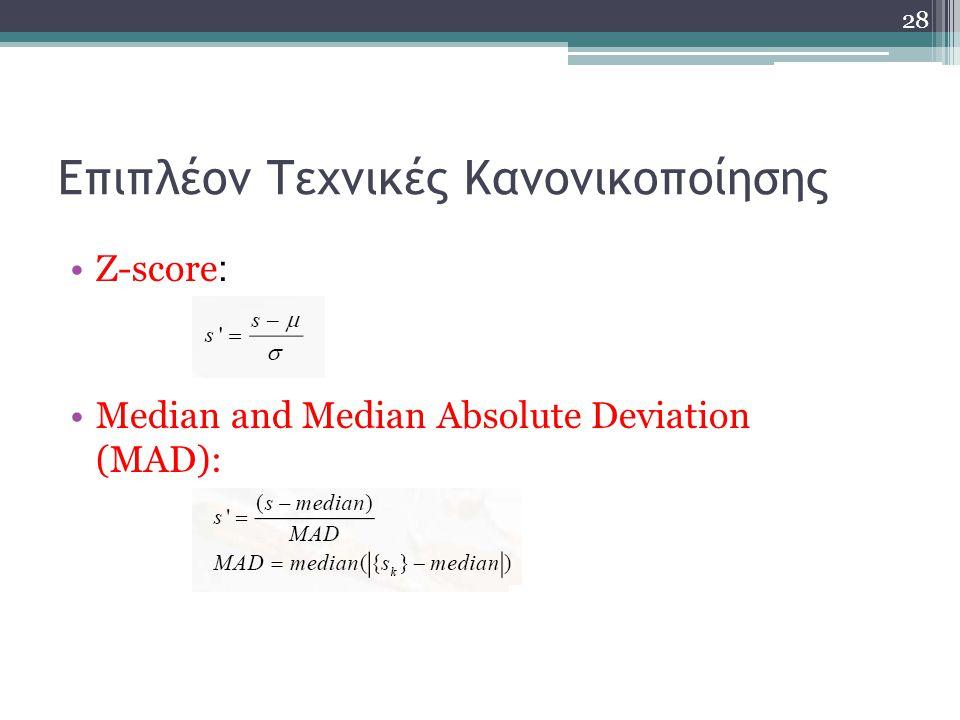 Επιπλέον Τεχνικές Κανονικοποίησης Z-score : Median and Median Absolute Deviation (MAD): 28