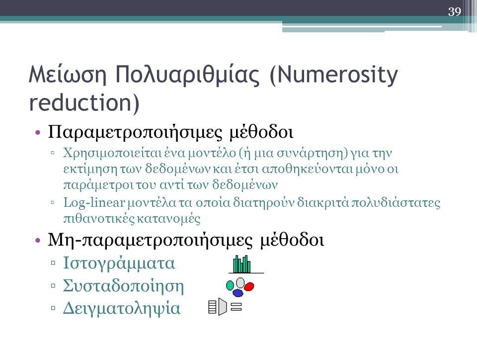 Μείωση Πολυαριθμίας (Numerosity reduction) Παραμετροποιήσιμες μέθοδοι ▫Χρησιμοποιείται ένα μοντέλο (ή μια συνάρτηση) για την εκτίμηση των δεδομένων κα