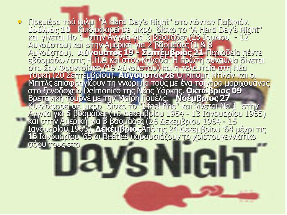 Πρεμιέρα τού φιλμ A Hard Day s Night στο Λόντον Παβιγιόν.