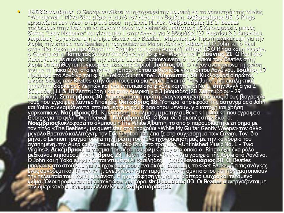 1968Ιανουάριος Ο George συνθέτει και ηχογραφεί την μουσική για το σάουντράκ της ταινίας Wonderwall .