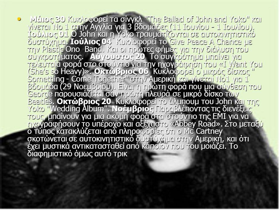 Μάιος 30 Κυκλοφορεί τα σίνγκλ The Ballad of John and Yoko και γίνεται Νο 1 στην Αγγλία για 3 βδομάδες (11 Ιουνίου - 1 Ιουλίου).
