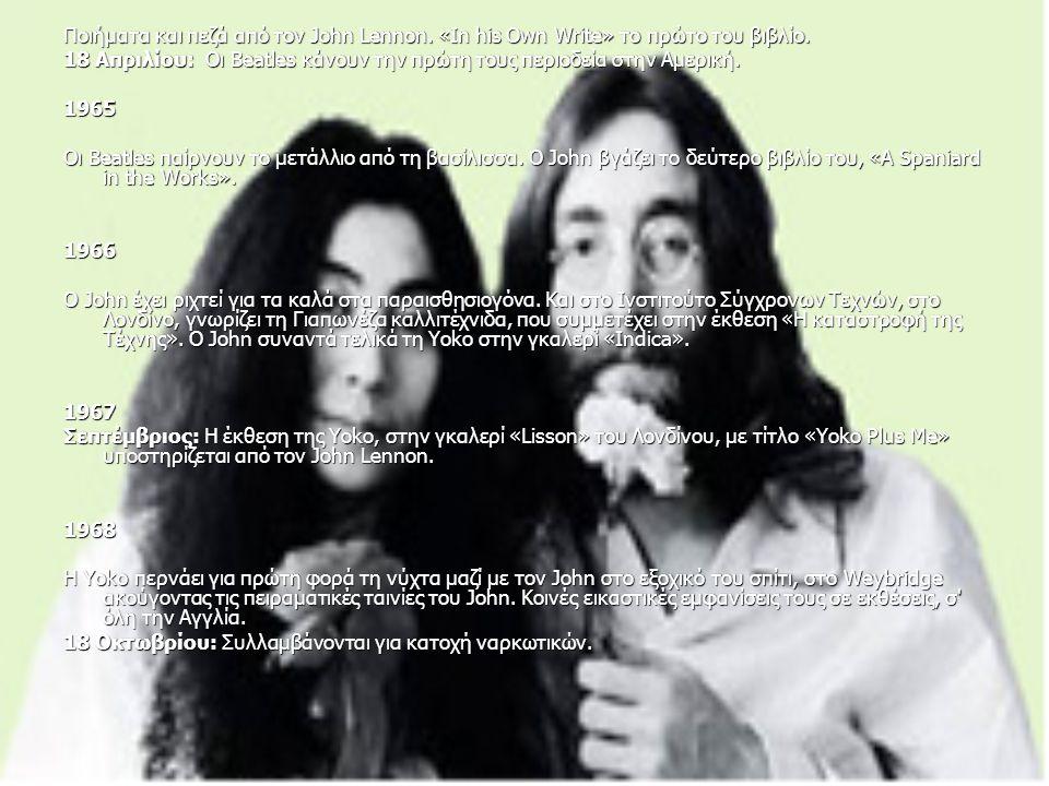 Ποιήματα και πεζά από τον John Lennon. «In his Own Write» το πρώτο του βιβλίο.