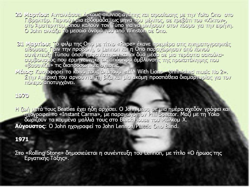 20 Μαρτίου: Ανταλλάσσει όρκους αιώνιας αγάπης και αφοσίωσης με την Yoko Ono στο Γιβραλτάρ.