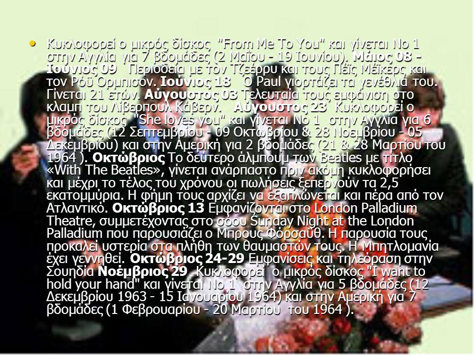 Κυκλοφορεί ο μικρός δίσκος From Me To You και γίνεται Νο 1 στην Αγγλία για 7 βδομάδες (2 Μαΐου - 19 Ιουνίου).