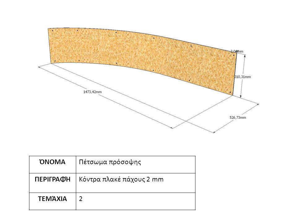 ΌΝΟΜΑΠέτσωμα πρόσοψης ΠΕΡΙΓΡΑΦΉΚόντρα πλακέ πάχους 2 mm ΤΕΜΆΧΙΑ2