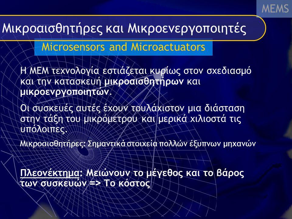 Microsensors and Microactuators Μικροαισθητήρες και Μικροενεργοποιητές MEMS H MEM τεχνολογία εστιάζεται κυρίως στον σχεδιασμό και την κατασκευή μικροα