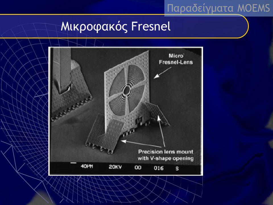 Μικροφακός Fresnel Παραδείγματα MΟEMS