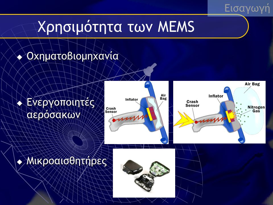 MΟEMS Μικρο-οπτο-ηλεκτρονική Η συγχώνευση μικροηλεκτρονικής, μικροόπτικής και μικρομηχανίκης δημιουργεί μια νέα κατηγορία συσκευών τις Μικρο-οπτο- ηλεκτρονικές.