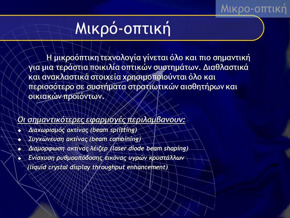 Δυαδική Οπτική Μικρο-οπτική Δυαδική Οπτική Τεχνολογία διαθλαστικής οπτικής Βασίζεται Ολοκλήρωση σε πολύ μεγάλη κλίμακα (VLSI) Μικροηλεκτρονικών συσκευών με μικροόπτικά στοιχεία Σκοπός Ιδιαίτερη μέριμνα στη μικρολιθογραφία Απαιτείται