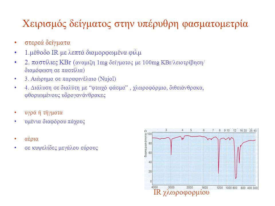 Χειρισμός δείγματος στην υπέρυθρη φασματομετρία στερεά δείγματα 1.μέθοδο IR με λεπτά διαμορφωμένα φιλμ 2. παστίλιες KBr ( αναμιξη 1mg δείγματος με 100