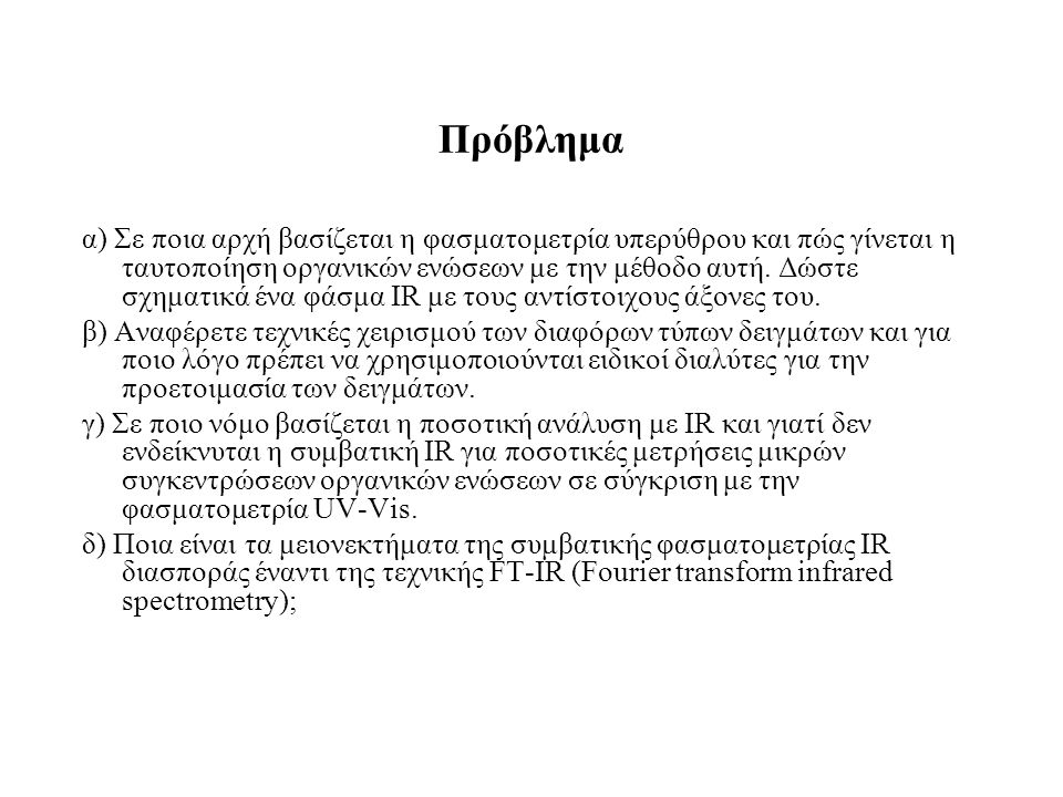 Πρόβλημα α) Σε ποια αρχή βασίζεται η φασματομετρία υπερύθρου και πώς γίνεται η ταυτοποίηση οργανικών ενώσεων με την μέθοδο αυτή. Δώστε σχηματικά ένα φ