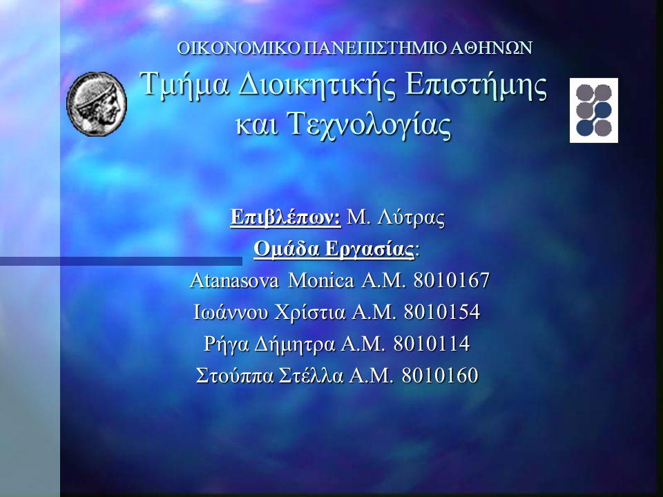ΟΙΚΟΝΟΜΙΚΟ ΠΑΝΕΠΙΣΤΗΜΙΟ ΑΘΗΝΩΝ Τμήμα Διοικητικής Επιστήμης και Τεχνολογίας Επιβλέπων: Μ. Λύτρας Ομάδα Εργασίας: Αtanasova Monica A.M. 8010167 Αtanasov