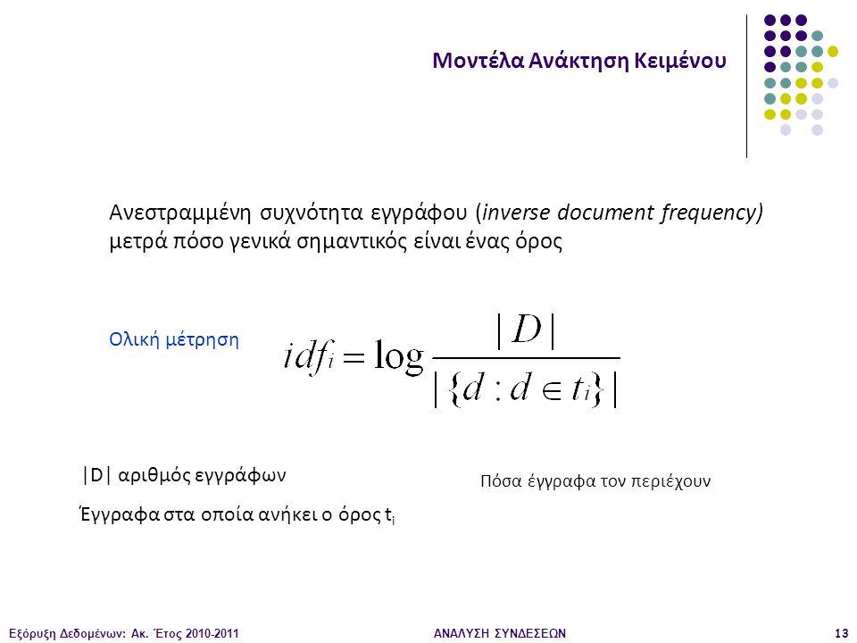 Εξόρυξη Δεδομένων: Ακ. Έτος 2010-2011ΑΝΑΛΥΣΗ ΣΥΝΔΕΣΕΩΝ13 Μοντέλα Ανάκτηση Κειμένου Ανεστραμμένη συχνότητα εγγράφου (inverse document frequency) μετρά