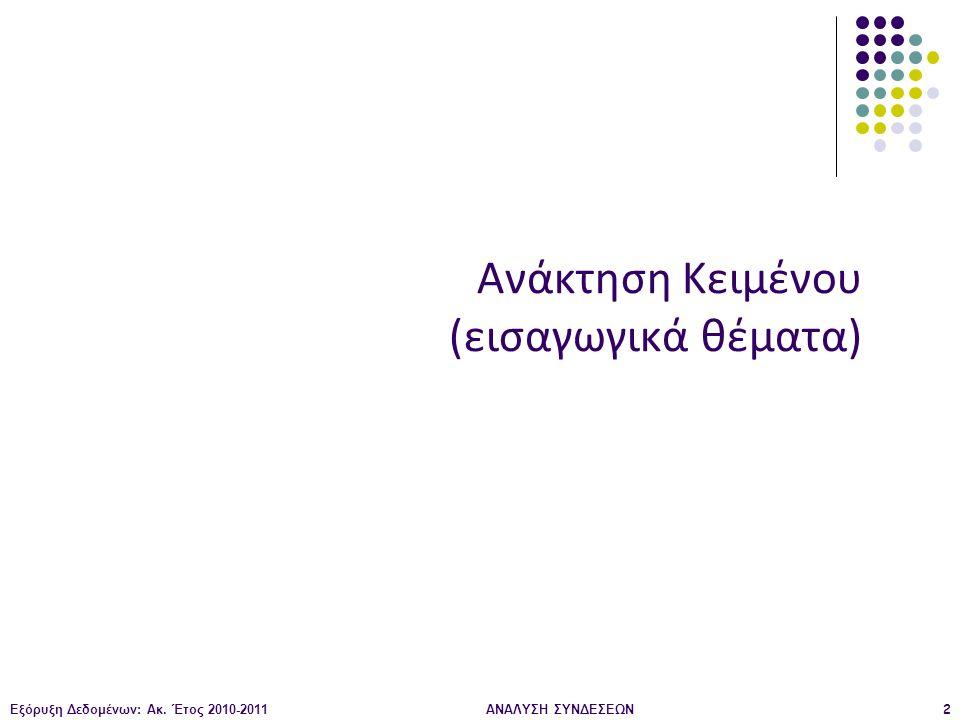 Εξόρυξη Δεδομένων: Ακ. Έτος 2010-2011ΑΝΑΛΥΣΗ ΣΥΝΔΕΣΕΩΝ2 Ανάκτηση Κειμένου (εισαγωγικά θέματα)