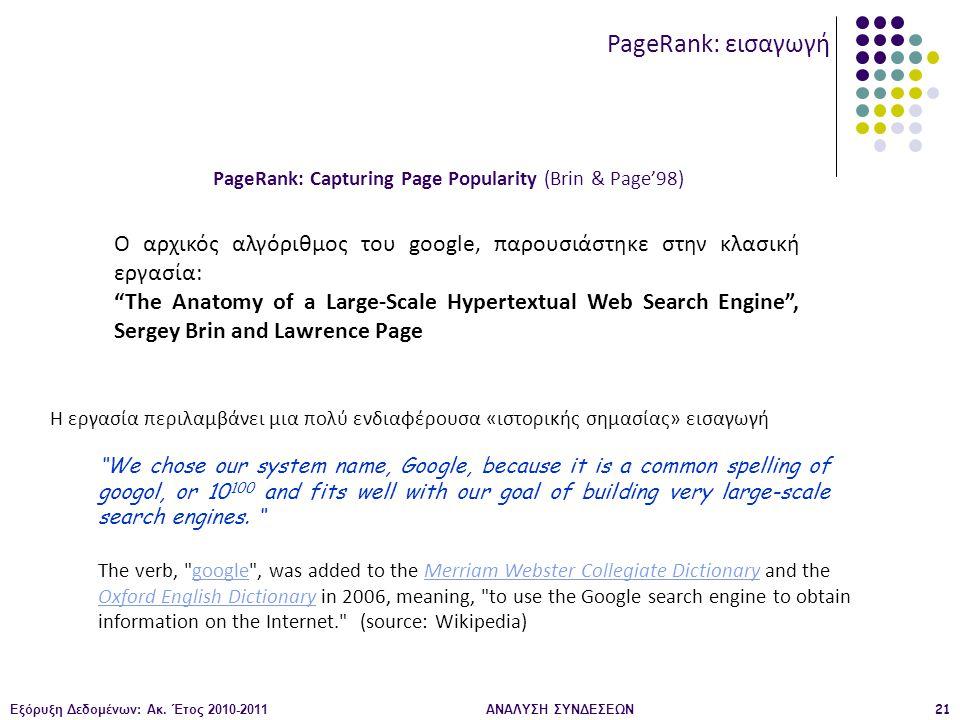 Εξόρυξη Δεδομένων: Ακ. Έτος 2010-2011ΑΝΑΛΥΣΗ ΣΥΝΔΕΣΕΩΝ21 PageRank: Capturing Page Popularity (Brin & Page'98) PageRank: εισαγωγή Ο αρχικός αλγόριθμος