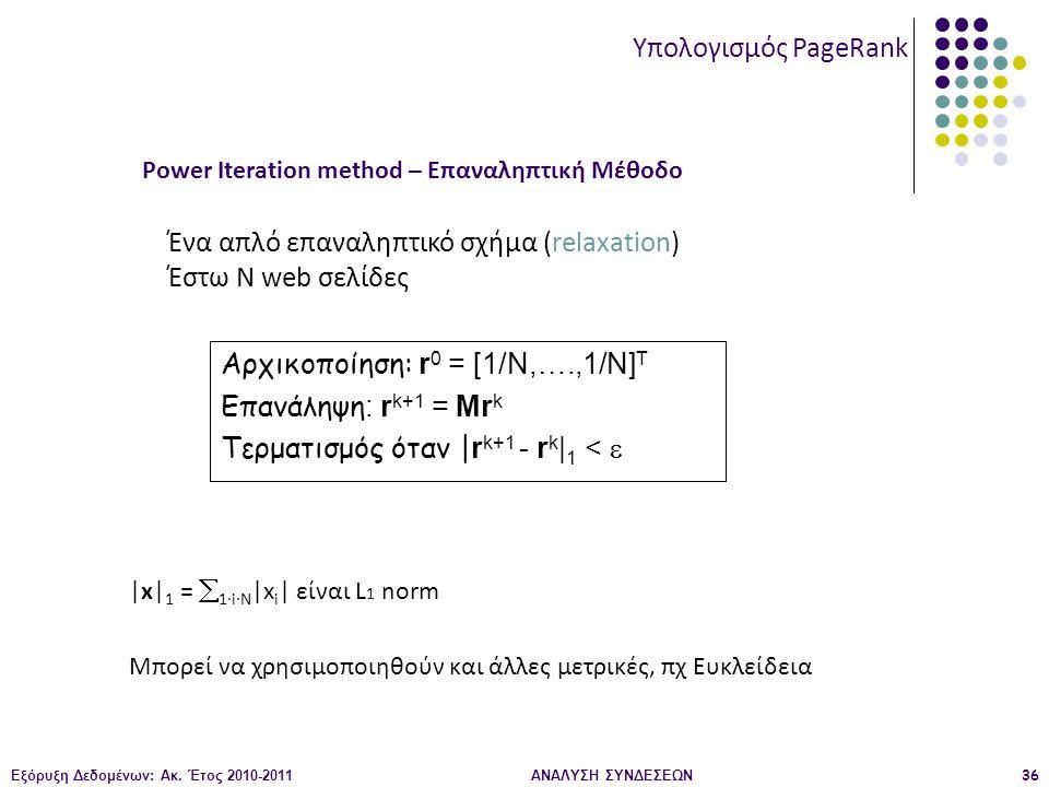 Εξόρυξη Δεδομένων: Ακ. Έτος 2010-2011ΑΝΑΛΥΣΗ ΣΥΝΔΕΣΕΩΝ36 |x| 1 =  1·i·N |x i | είναι L 1 norm Μπορεί να χρησιμοποιηθούν και άλλες μετρικές, πχ Ευκλεί