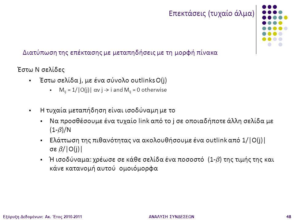 Εξόρυξη Δεδομένων: Ακ. Έτος 2010-2011ΑΝΑΛΥΣΗ ΣΥΝΔΕΣΕΩΝ48 Έστω Ν σελίδες  Έστω σελίδα j, με ένα σύνολο outlinks O(j)  M ij = 1/|O(j)| αν j -> i and M
