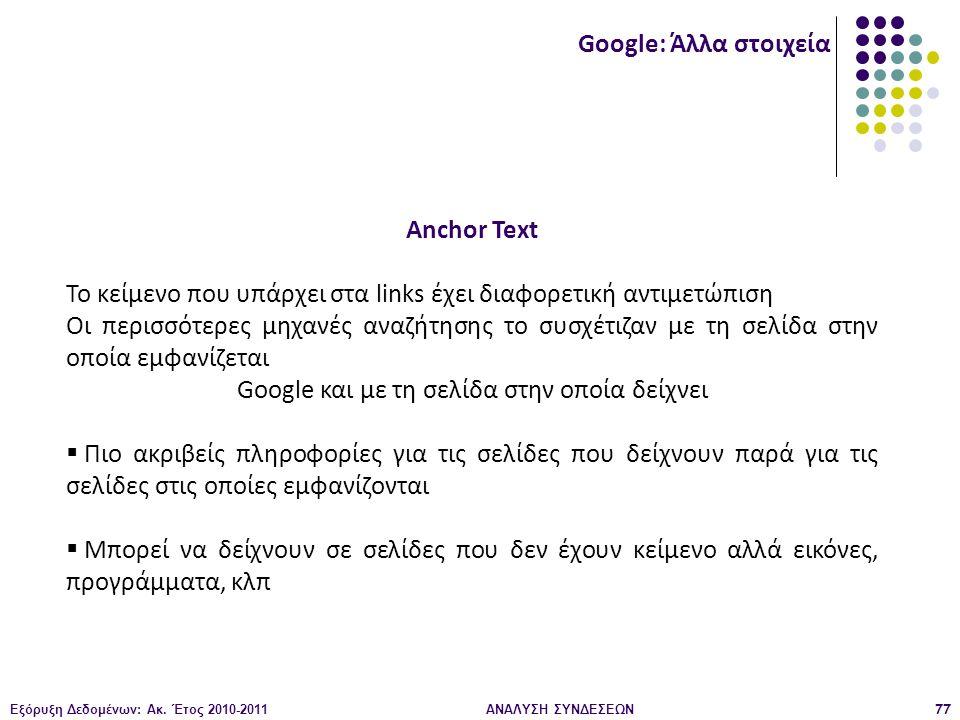 Εξόρυξη Δεδομένων: Ακ. Έτος 2010-2011ΑΝΑΛΥΣΗ ΣΥΝΔΕΣΕΩΝ77 Google: Άλλα στοιχεία Anchor Text Το κείμενο που υπάρχει στα links έχει διαφορετική αντιμετώπ