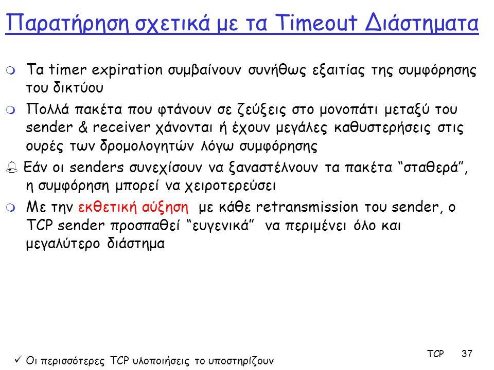TCP37 Παρατήρηση σχετικά με τα Timeout Διάστηματα m Τα timer expiration συμβαίνουν συνήθως εξαιτίας της συμφόρησης του δικτύου m Πολλά πακέτα που φτάν