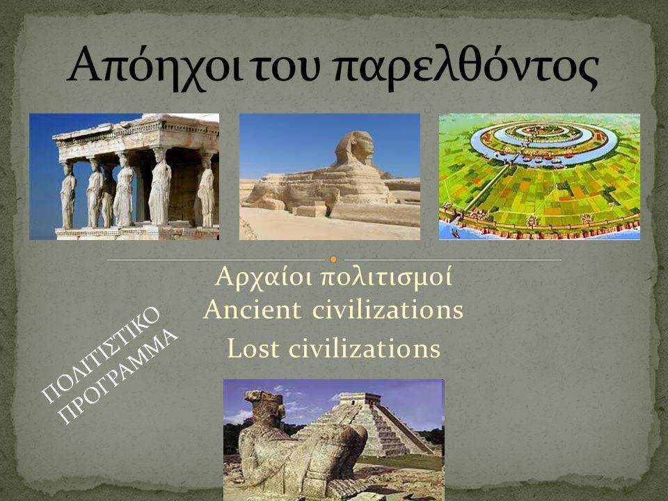 Αρχαίοι πολιτισμοί Ancient civilizations Lost civilizations ΠΟΛΙΤΙΣΤΙΚΟ ΠΡΟΓΡΑΜΜΑ