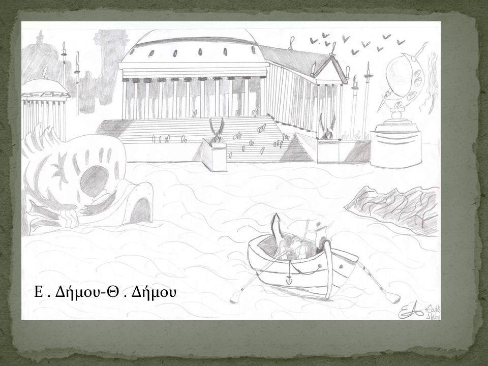Ε. Δήμου-Θ. Δήμου