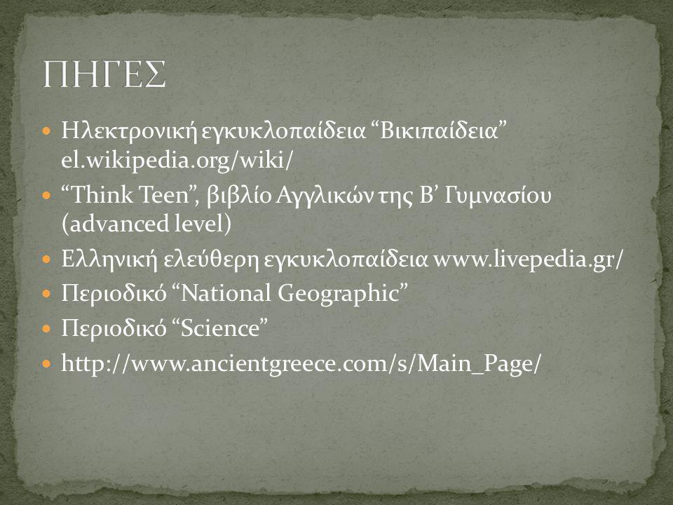 """Ηλεκτρονική εγκυκλοπαίδεια """"Βικιπαίδεια"""" el.wikipedia.org/wiki/ """"Think Teen"""", βιβλίο Αγγλικών της Β' Γυμνασίου (advanced level) Ελληνική ελεύθερη εγκυ"""