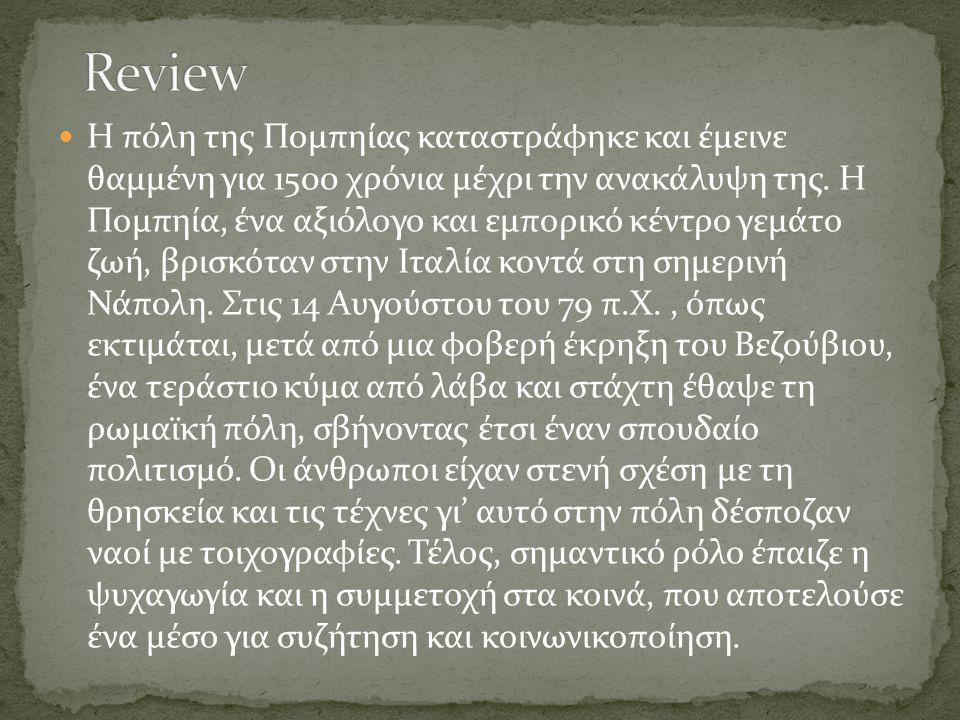 Η πόλη της Πομπηίας καταστράφηκε και έμεινε θαμμένη για 1500 χρόνια μέχρι την ανακάλυψη της. Η Πομπηία, ένα αξιόλογο και εμπορικό κέντρο γεμάτο ζωή, β