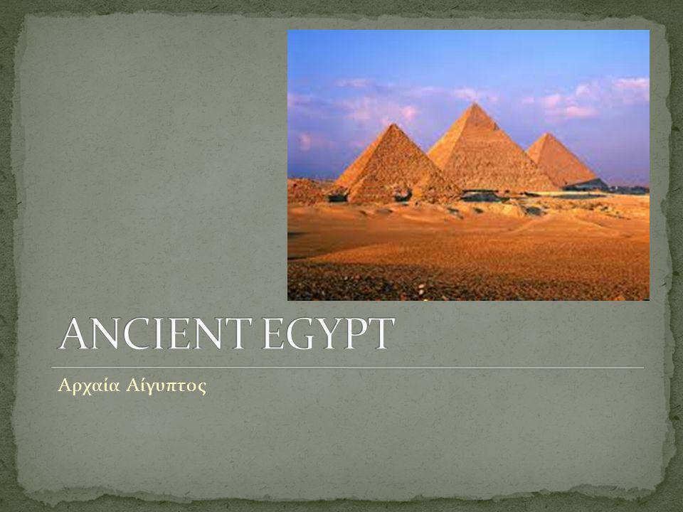 Αρχαία Αίγυπτος