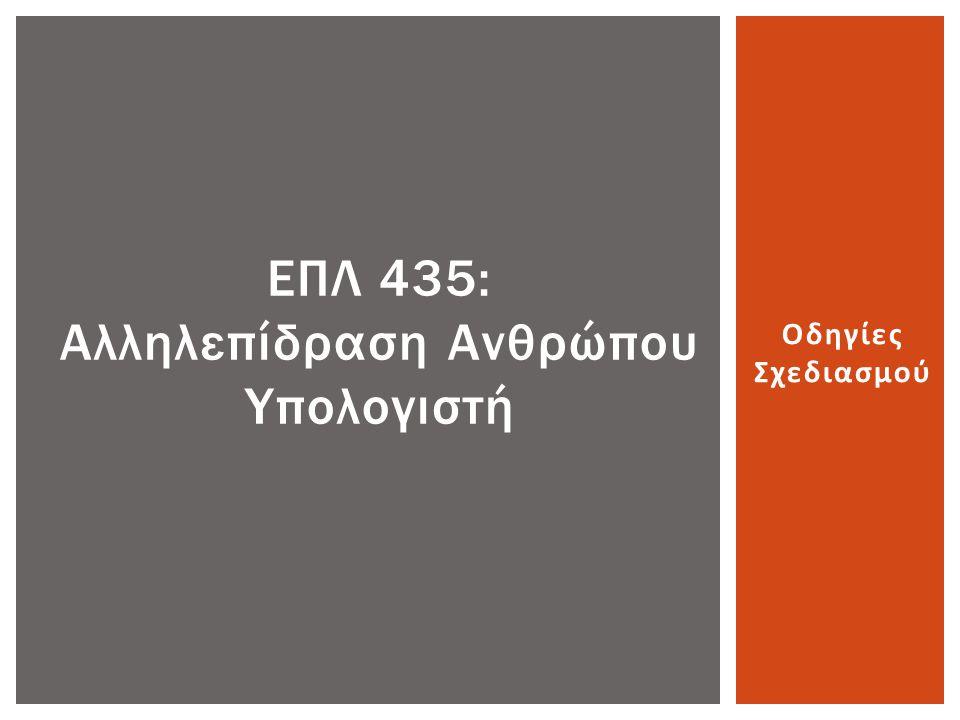 Σχεδίαση εικονιδίων  Πλαίσιο φόντο εικόνα ετικέτα  Συνοχή όλων των εικονιδίων  ευκρίνεια  νοηματικό περιεχόμενο  εξάρτηση από συμφραζόμενα  χρώμα  πολιτισμικό υπόβαθρο 29/10/2013Τμήμα Πληροφορικής 22