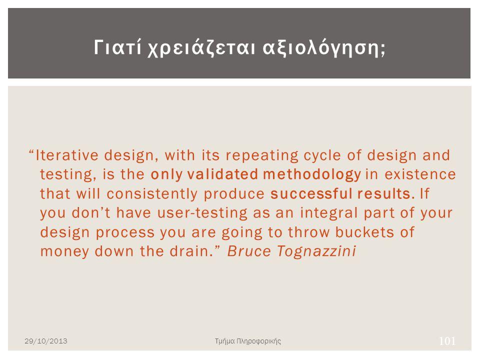 """Γιατί χρειάζεται αξιολόγηση; """"Iterative design, with its repeating cycle of design and testing, is the only validated methodology in existence that wi"""