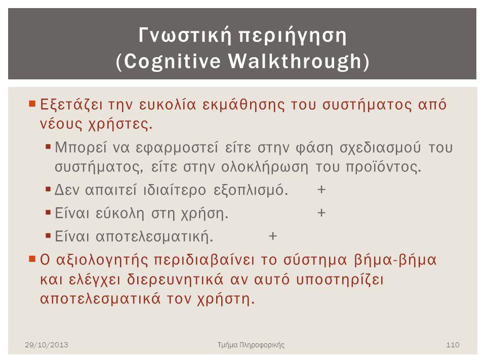 Γνωστική περιήγηση (Cognitive Walkthrough)  Εξετάζει την ευκολία εκμάθησης του συστήματος από νέους χρήστες.  Μπορεί να εφαρμοστεί είτε στην φάση σχ