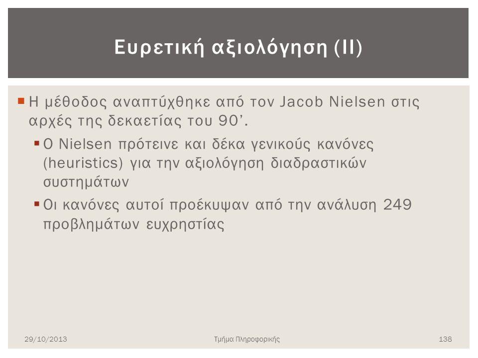 Ευρετική αξιολόγηση (ΙΙ)  Η μέθοδος αναπτύχθηκε από τον Jacob Nielsen στις αρχές της δεκαετίας του 90'.  Ο Nielsen πρότεινε και δέκα γενικούς κανόνε