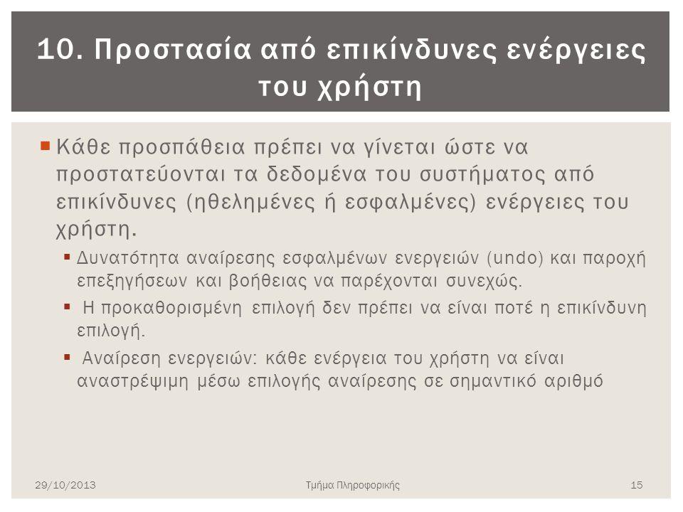 10. Προστασία από επικίνδυνες ενέργειες του χρήστη  Κάθε προσπάθεια πρέπει να γίνεται ώστε να προστατεύονται τα δεδομένα του συστήματος από επικίνδυν