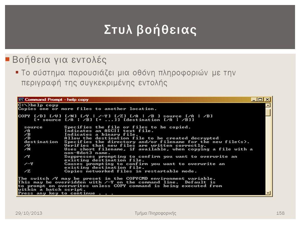 Στυλ βοήθειας  Βοήθεια για εντολές  Το σύστημα παρουσιάζει μια οθόνη πληροφοριών με την περιγραφή της συγκεκριμένης εντολής 29/10/2013Τμήμα Πληροφορ