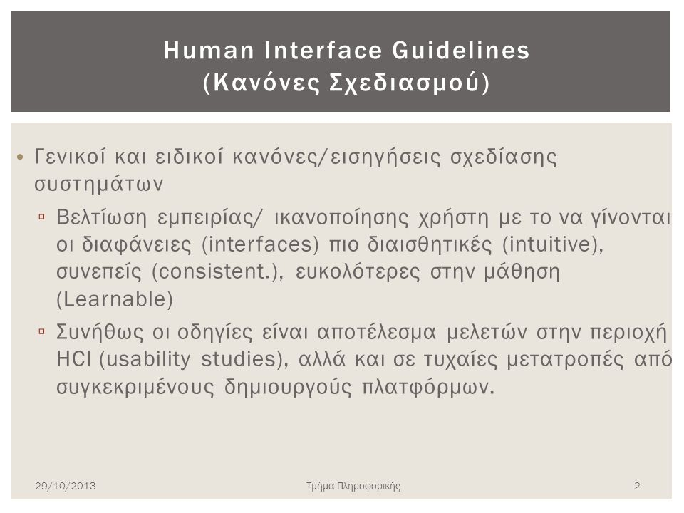 Content-based Filtering  Content  Appropriate information about it  User profile  Relevant to the content Give me only those I like User Profile Content 29/10/2013Τμήμα Πληροφορικής 93