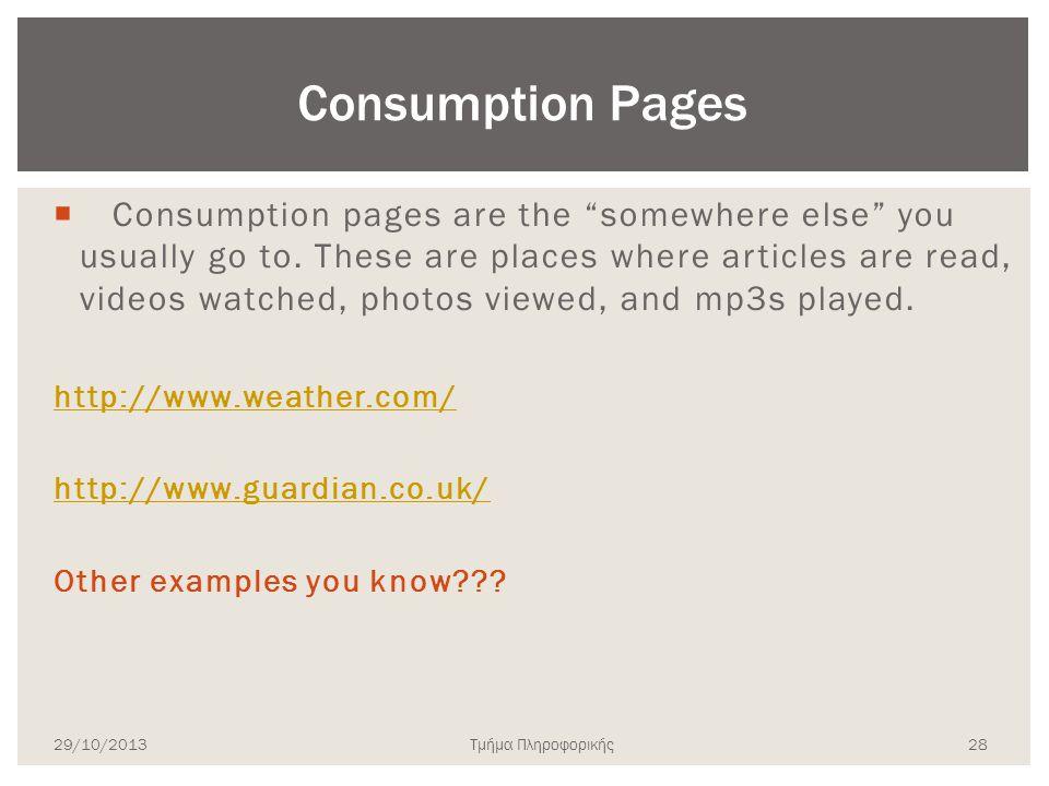 """Τμήμα Πληροφορικής  Consumption pages are the """"somewhere else"""" you usually go to. These are places where articles are read, videos watched, photos vi"""