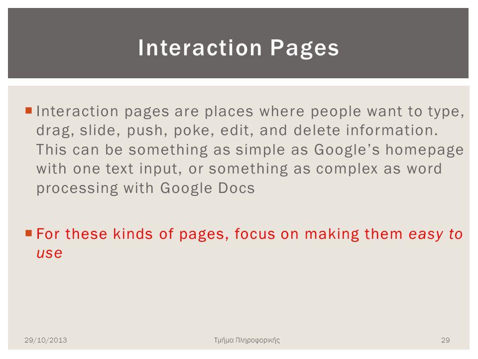 Τμήμα Πληροφορικής Interaction Pages  Interaction pages are places where people want to type, drag, slide, push, poke, edit, and delete information.