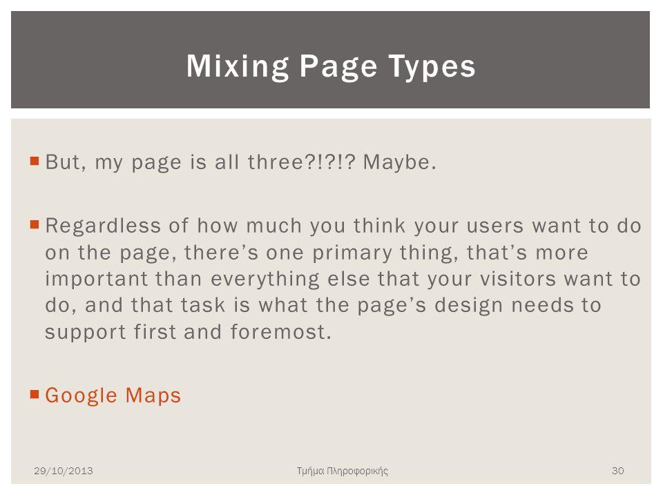 Τμήμα Πληροφορικής Mixing Page Types  But, my page is all three?!?!? Maybe.  Regardless of how much you think your users want to do on the page, the