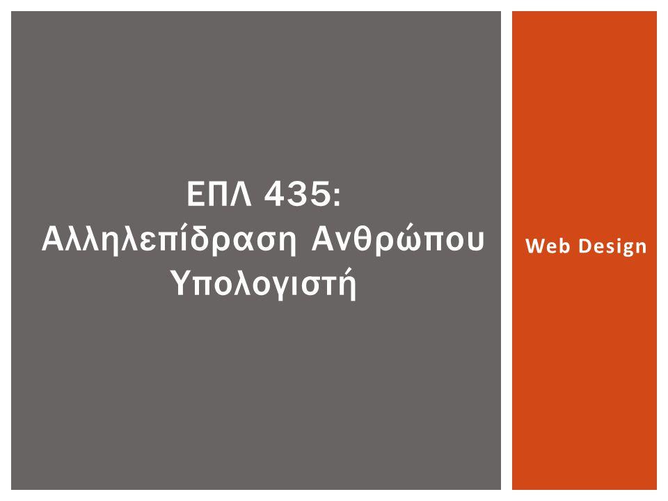 Web Design ΕΠΛ 435: Αλληλεπίδραση Ανθρώπου Υπολογιστή