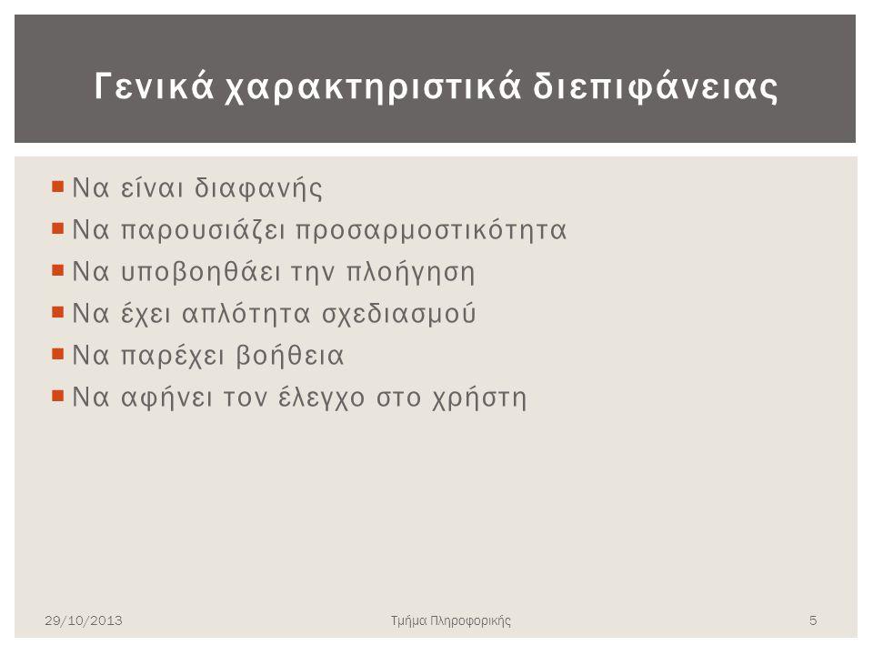 Τμήμα Πληροφορικής There are three types of pages on the Web:  Navigation pages help users determine where to find what they want, and give them access to it.