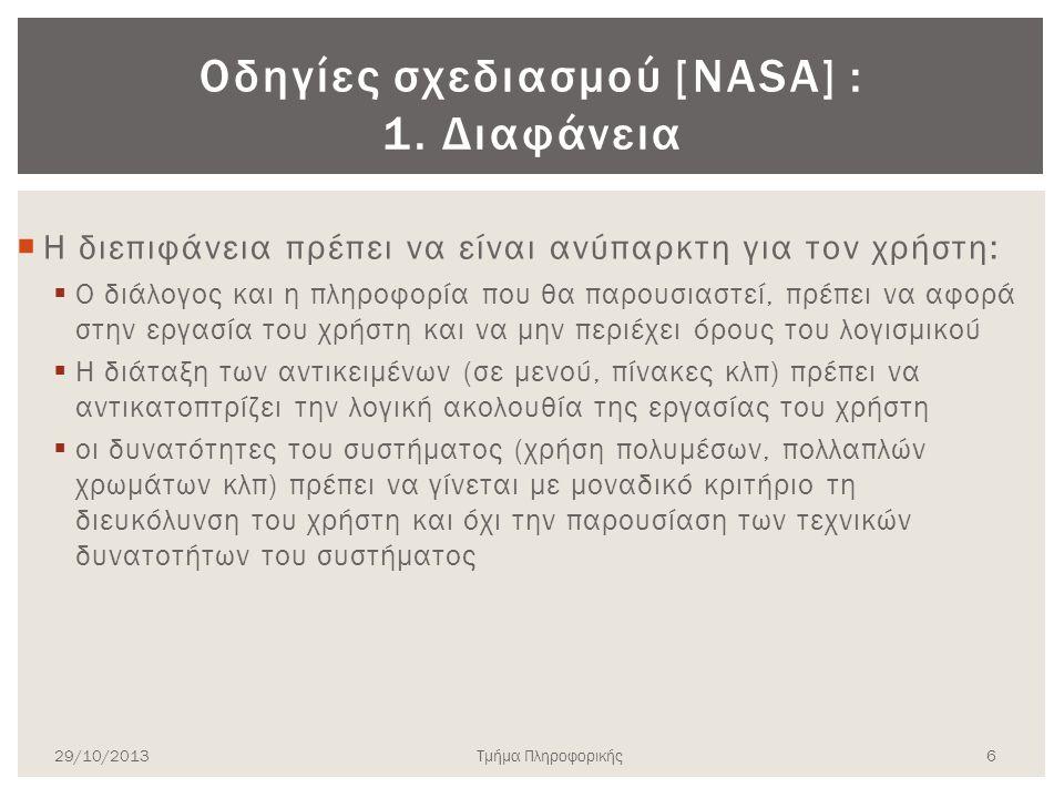 Οδηγίες σχεδιασμού [NASA] : 1. Διαφάνεια  Η διεπιφάνεια πρέπει να είναι ανύπαρκτη για τον χρήστη:  Ο διάλογος και η πληροφορία που θα παρουσιαστεί,