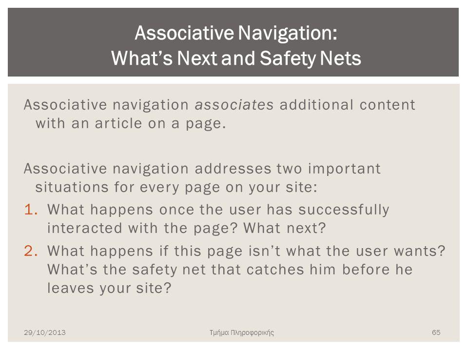 Τμήμα Πληροφορικής Associative navigation associates additional content with an article on a page. Associative navigation addresses two important situ