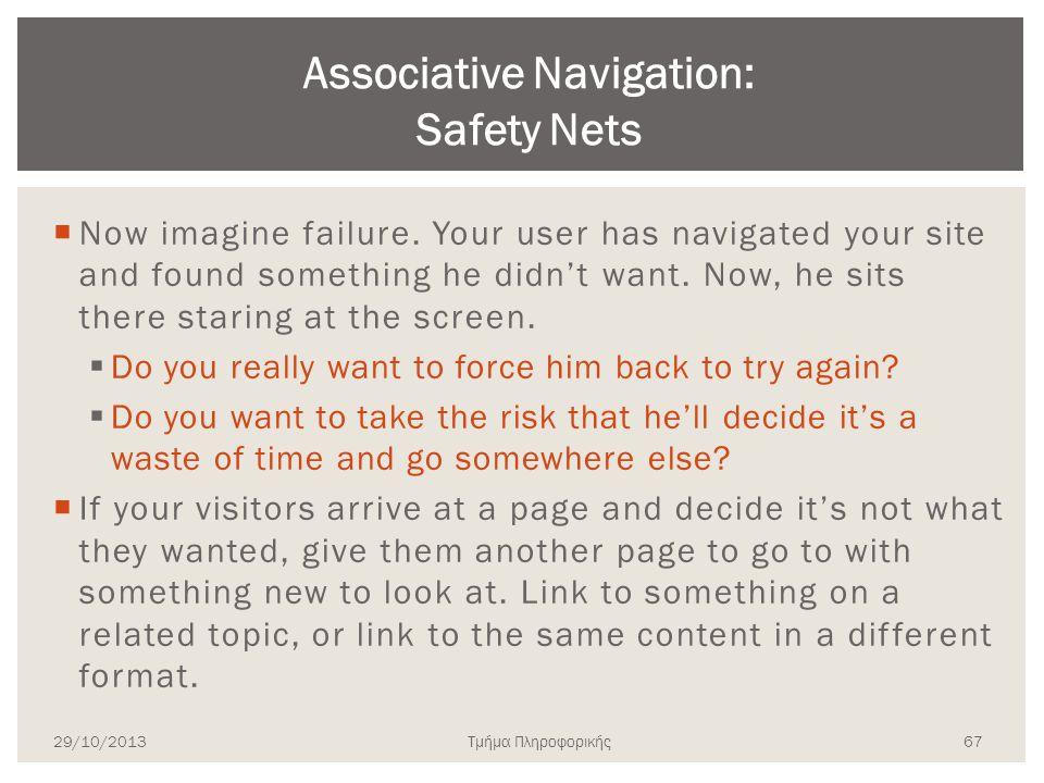 Τμήμα Πληροφορικής  Now imagine failure. Your user has navigated your site and found something he didn't want. Now, he sits there staring at the scre
